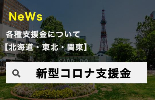 支援金 北海道 東北 関東
