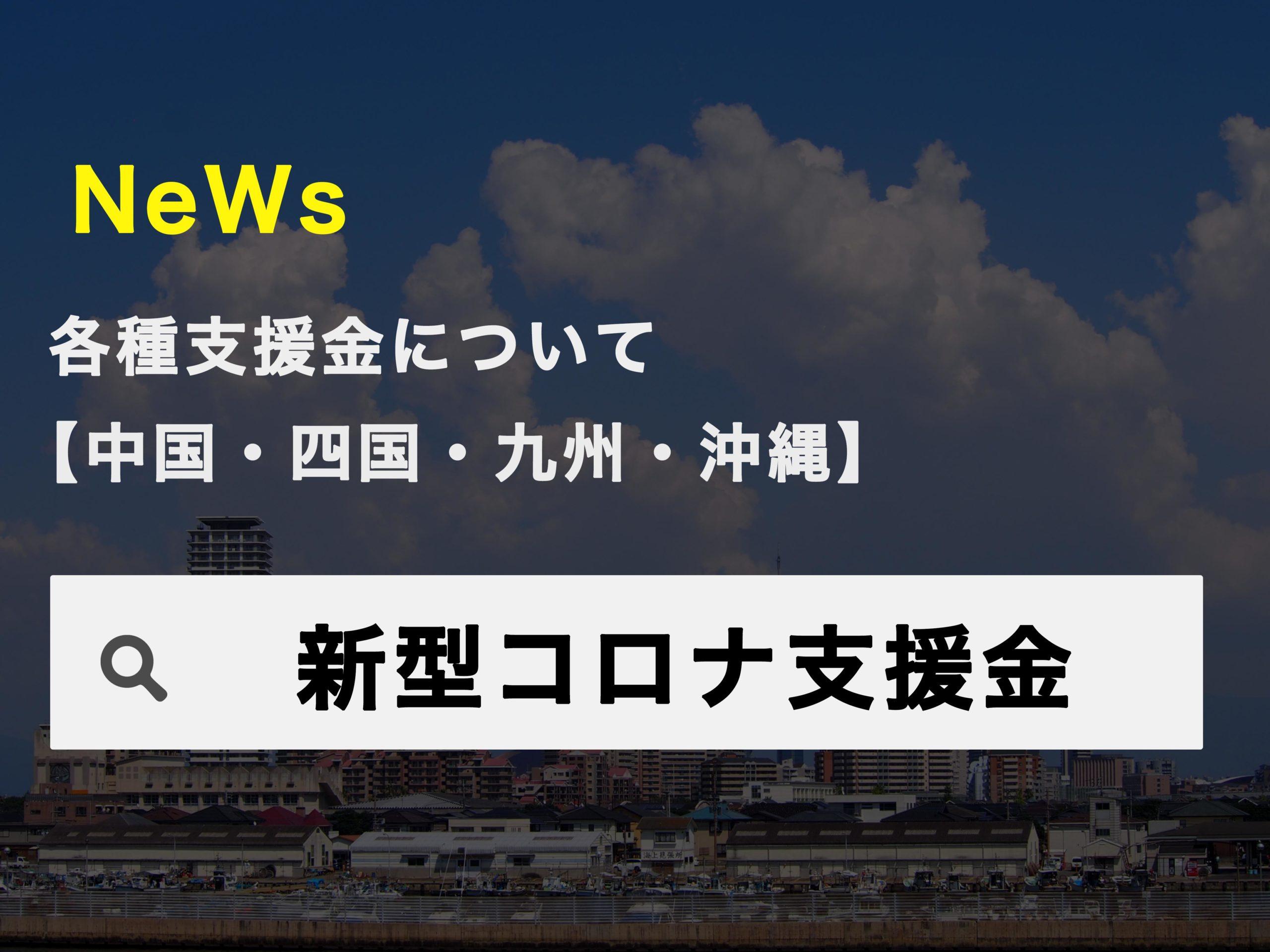 新型コロナ 支援金 中国 四国 九州 沖縄