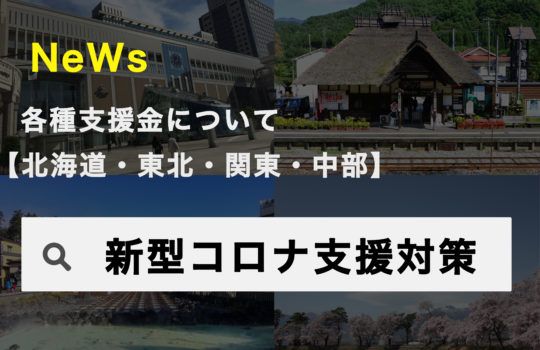 支援対策(北海道・東北・関東・中部)