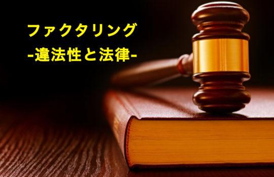 ファクタリング 違法性と法律